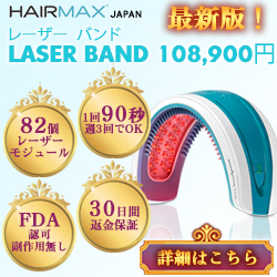 250x250 Laser band